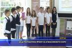Деца разработиха проект за Атанасовското езеро