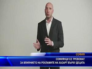 Софиянци се тревожат за влиянието на рекламите на хазарт върху децата