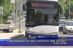 """След въвеждането на новата транспортна схема """"Бургасбус"""" отчита загуба"""