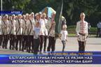 Българският трибагреник се развя над историческата местност Керчан баир