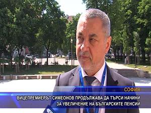 Вицепремиерът Симеонов продължава да търси начини за увеличение на българските пенсии