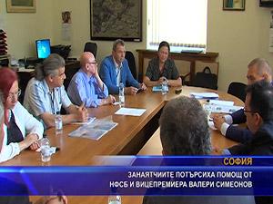 Занаятчиите потърсиха помощ от НФСБ и вицепремиера Валери Симеонов