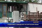 Подпалиха заведение на Бургаския плаж