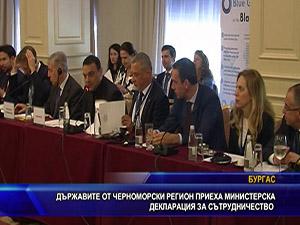 Държавите от Черноморски регион приеха министерска декларация за сътрудничество
