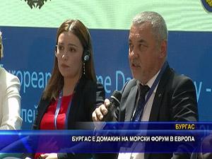 Бургас е домакин на морски форум в Европа