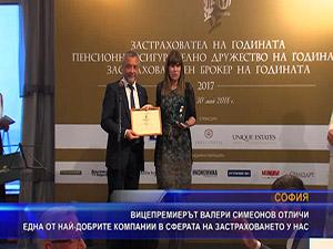 Вицепремиерът Валери Симеонов отличи една от най-добрите компании в сферата на застраховането у нас