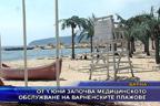 От 1 юни започва медицинското обслужване на варненските плажове
