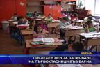 Последен ден за записване на първокласници във Варна