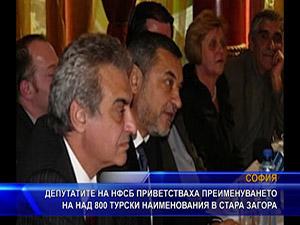 Депутатите на НФСБ приветстваха преименуването на над 800 турски наименования в Стара Загора