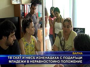 ТВ СКАТ и НФСБ изненадаха с подаръци младежи в неравностойно положение
