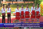 "Фолклорен фестивал ""Пей и танцувай за Бутан"""