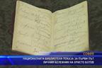 Националната библиотека показа за първи път личния бележник на Христо Ботев