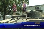 Деца сред танковете