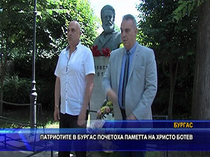 Патриотите в Бургас почетоха паметта на Христо Ботев