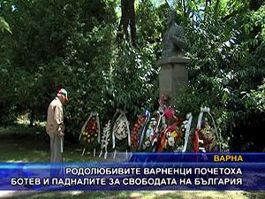 Родолюбивите варненци почетоха Ботев и падналите за свободата на България
