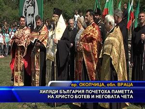 Хиляди България почетоха паметта на Христо Ботев и неговата чета