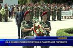На 2 юни в Сливен почетоха и паметта на горяните