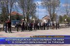 Българевци искат обособяване на ниви в селищно образувание за туризъм