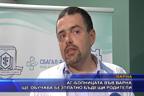 АГ-болницата във Варна ще обучава безплатно бъдещи родители
