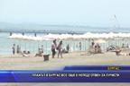 Плажът в Бургас все още е неподготвен за туристи