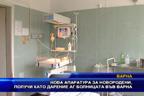 Нова апаратура за новородени, получи като дарение АГ болницата във Варна