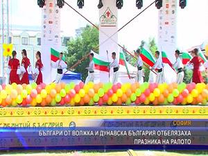 Българи от Волжка и Дунавска България отбелязаха празника на ралото