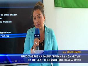 """Представяне на филма """"Байк и рън за Чепън"""" на ТВ СКАТ пред жителите на Драгоман"""