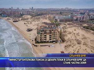 Министър Ангелкова поиска 20 декара плаж в Слънчев бряг да стане частна земя
