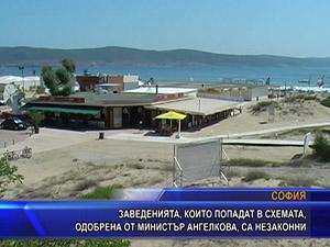 Заведенията, които попадат в схемата, одобрена от министър Ангелкова, са незаконни