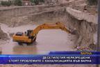 Десетилетия неразрешени, стоят проблемите с канализацията във Варна