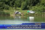 Рибари от Попово настояват за чисти язовири и засилени проверки