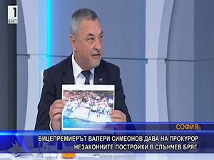 Вицепремиерът Валери Симеонов дава на прокурор незаконните постройки в Слънчев бряг
