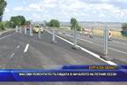 Масови ремонти по пътищата в началото на летния сезон