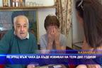 Незрящ мъж чака да бъде извикан на ТЕЛК две години