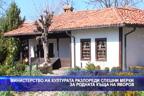 Министерство на културата разпореди спешни мерки за родната къща на Яворов