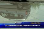 Постоянни наводнения в новозагорски квартал