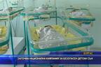 Започва национал на кампания за безопасен детски сън