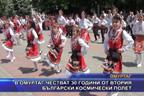 В Омуртаг честват 30 години от втория български космически полет