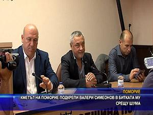Кметът на Поморие подкрепи Валери Симеонов в битката му срещу шума