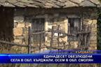 Единадесет обезлюдени села в област Кърджали, осем в област Смолян