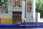 Цените на горивата скочиха нагоре