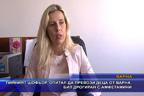 Пияният шофьор, опитал да превози деца от Варна, бил дрогиран с амфетамини