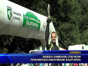 """Любен Каменов спечели планинско изкачване """"Българка"""""""