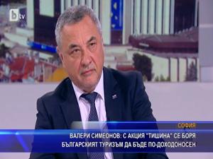 """Симеонов: С акция """"Тишина"""" се боря българският туризъм да бъде по доходоносен"""