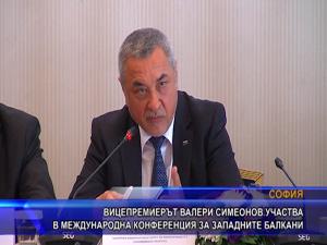 Вицепремиерът Валери Симеонов участва в международна конференция за Западните Балкани