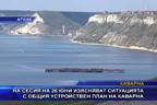 На сесия на 26 юни изясняват ситуацията с общия устройствен план на Каварна