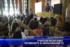 Учители разискват промените в образованието