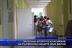 Започна второто класиране за първокласниците във Варна