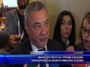 Министерството на туризма саботира законопроект на Валери Симеонов за шума
