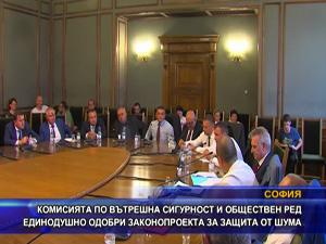 Комисията по вътрешна сигурност и обществен ред единодушно одобри законопроекта за защита от шума